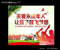 关爱未成年人健康公益广告海报设计