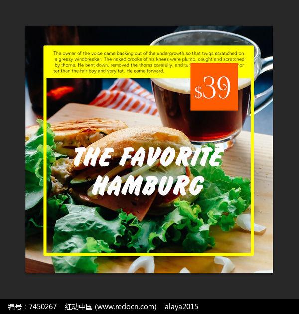 汉堡主调简约餐厅淘宝素材图片