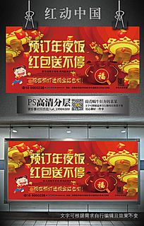红色喜庆背景年夜饭预订海报