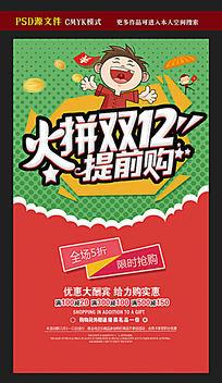 火拼双12提前购促销海报