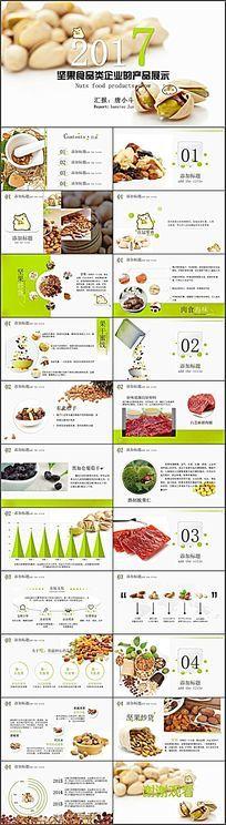 坚果食品类企业的产品展示ppt模板