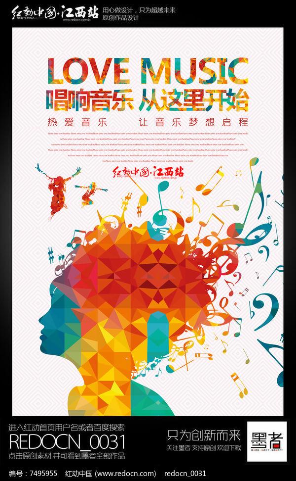 简约创意音乐海报图片