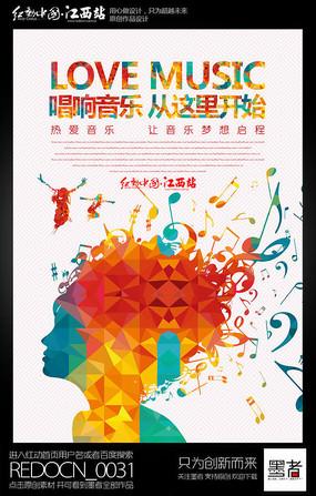 简约创意音乐海报