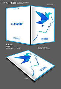 简约蓝色时尚美容画册封面