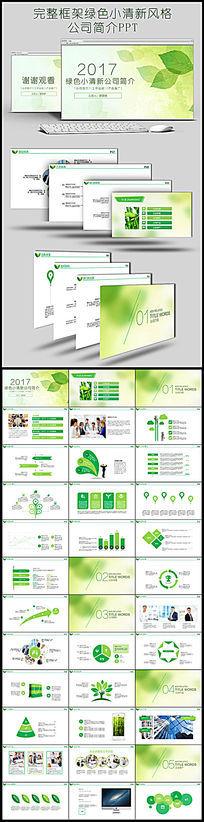 简约绿色小清新年终总结新年计划商务PPT模板