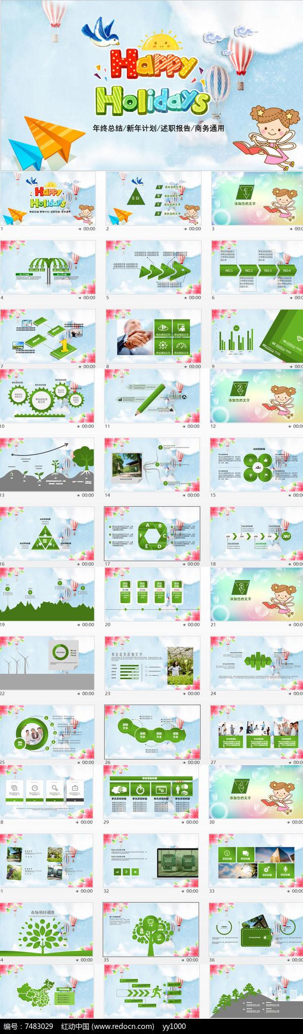教育教学卡通儿童小学生幼儿园PPT课件图片