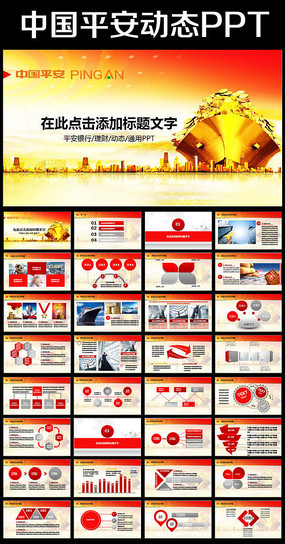 精美中国平安银行工作总结计划PPT