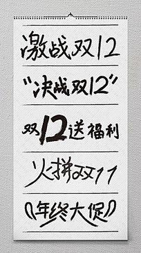 激战双12毛笔艺术字体设计