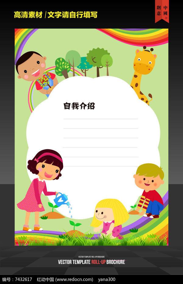 卡通小人小学生自我介绍海报图片图片