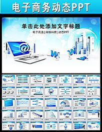 蓝色科技电子商务互联网PPT模板