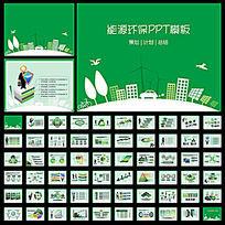 绿色环保能源PPT设计模板