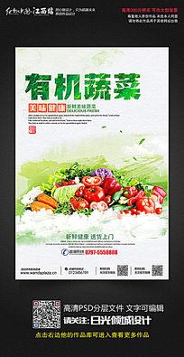 绿色有机蔬菜新鲜蔬菜促销海报