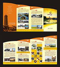 旅游宣传四折页设计