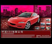 汽车宣传海报设计PSD模板