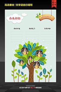 清新小学生大队委员海报设计