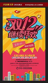 双12继续狂欢促销海报