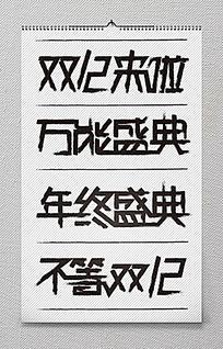 双12来啦万能盛典毛笔字体设计