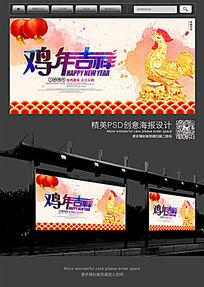 水彩鸡年吉祥海报设计