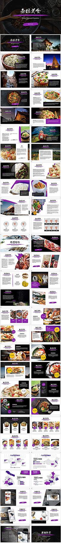 泰国菜泰国餐厅商业计划书PPT模板 pptx