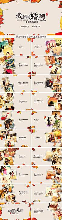 唯美浪漫婚礼开场片头ppt模版下载 pptx