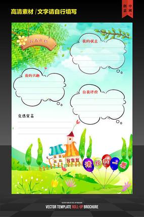小学生开学海报_幼儿园介绍海报_红动网