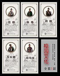 校园文化文学家传统文化展板挂图
