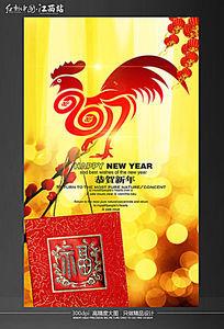 喜庆恭贺新年海报设计模板