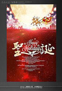 喜庆新年圣诞海报设计模板