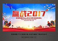 赢战2017鸡年活动背景企业年会颁奖背景