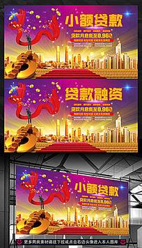银行贷款广告模板设计