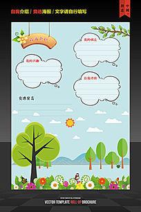 幼儿园个人自我介绍简历海报图片