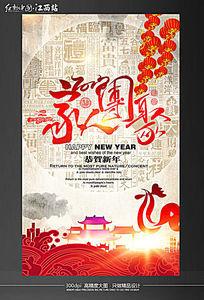 中国风2017家人团聚鸡年海报设计模板