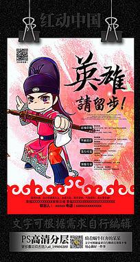 中国风创意招聘海报
