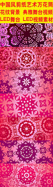 中国风剪纸艺术万花筒视频