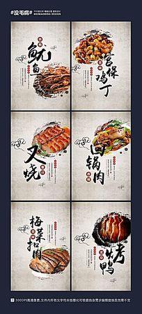 中国风饮食文化美食海报 PSD