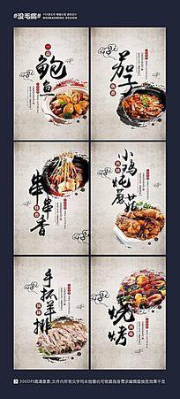 中国风饮食文化美食海报