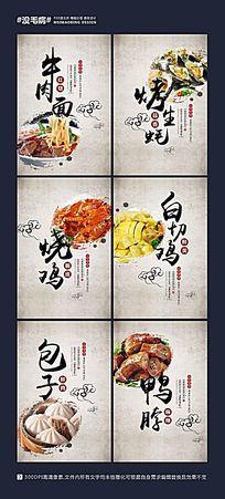 中国美食文化海报