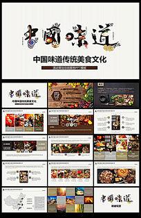 中国味道传统美食文化 pptx