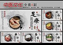 中医养生文化展板