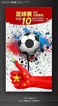 足球社团纳新足球赛报名海报