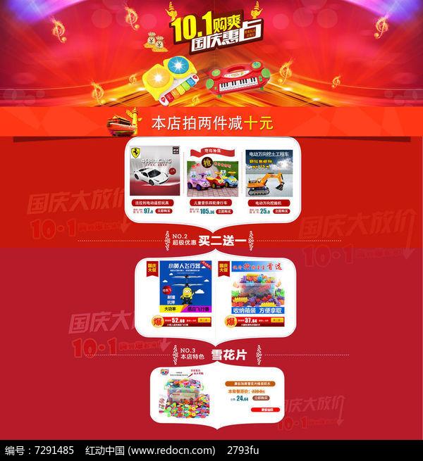 2016年国庆淘宝首页设计