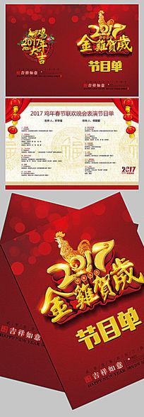 2017鸡年红色喜庆晚会节目单设计