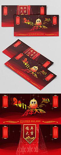 2017年鸡年节日贺卡设计