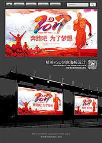 彩墨奔跑吧2017海报设计