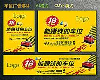 车位广告推广宣传单户外墙体