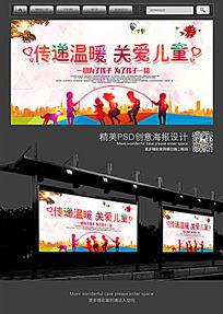 传递温暖关爱儿童公益宣传海报