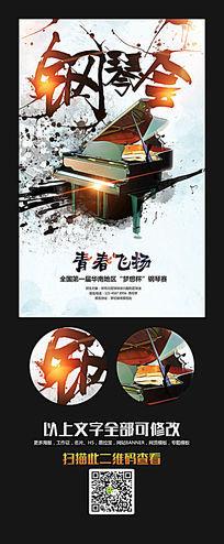 创意钢琴海报设计模板