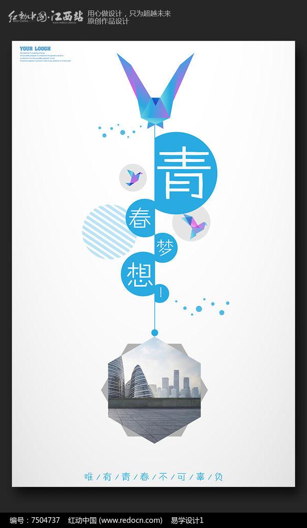 原创设计稿 海报设计/宣传单/广告牌 海报设计 创意简约青春梦想海报图片