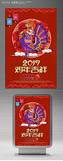 创意鸡年喜庆海报设计 PSD