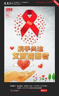 创意携手关注艾滋病患者海报